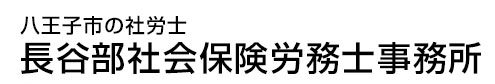 八王子市の社労士 長谷部社会保険労務士事務所